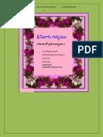 Sreenivasagadya Meanings