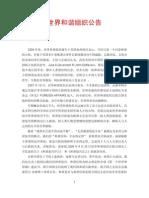 WORLD HARMONY ORGANIZATION PROCLAMATION IN CHINESE