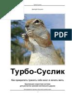 Леушкин Дмитрий - Турбо-суслик. Как Прекратить ... Себе Мозг и Начать Жить
