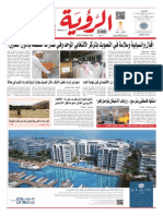 Alroya Newspaper 19-10-2015