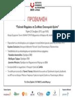 event_invitation_22oct15.pdf