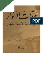 AbaghaatAlanwaar7