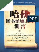 [哈佛图书馆墙上的训言].丹妮·冯.扫描版.pdf