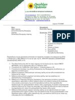 2010-03-17 Αίτηση για έγγραφα τσίρκου