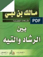 baynarrshadwatteh.pdf