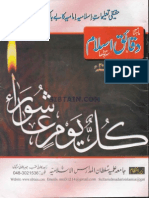 Daqaeq-e-Islam September 2015