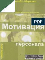 Мерманн Э.Мотивация персонала.pdf
