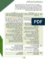 الفرق بين بيداغوجيا الأهداف و بيداغوجيا الكفايات.4 (1) __.pdf