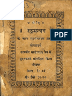Rudra Mantra K R Madhav Ram Brothers 1927 - Kashmir Mercantile Press.pdf