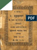 Rudra Mantra K R Madhav Ram Brothers 1927 - Kashmir Mercantile Press.pdf