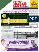 Pyimyanmar Journal No 994.pdf
