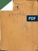 Shuka Yajurvediya Rudrashtadhyayi - Varanasi