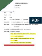 LATEST三年级华文教学详案