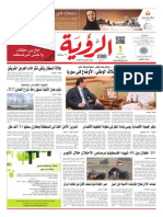 Alroya Newspaper 20-10-2015