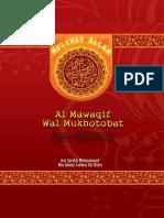 Al Mawaqif Wal Mukhotoba1
