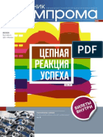 Вестник АтомПрома 8-2015