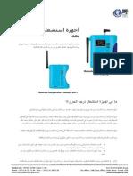 Remote Temperature Sensor Vacker UAE Arabic
