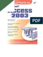 Ю.Бекаревич, Н. Пушкина MS Access 2003 Самоучитель