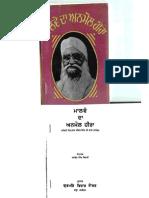 Malwa Da Anmol Heera