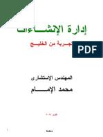 Construction Management Mohamed Al Imam 2014(1)