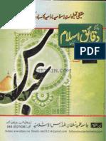 Daqaeq-e-Islam October2015