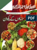 Vegetable Re U (Iqbalkalmati.blogspot.com)