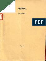 Mahayan - Bhadanta Shanti Bhikshu