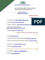 بعض الأدوات والمصادر الأكاديمية المتاحة مجاناً على شبكة الإنترنت