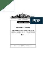 Иванов В.А.Теория дискретных систем автоматического управления.Ч.1