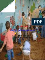 التربية الحركية لطفل الروضة.doc
