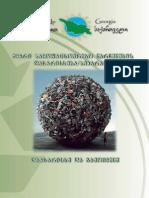 Waste Separation / Waste Sorting (2014)