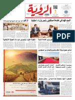 Alroya Newspaper 21-10-2015