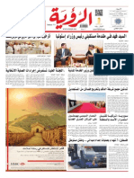 Alroya Newspaper 21-10-2015