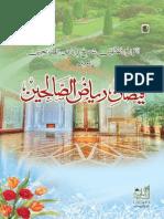 Faizan e Riazus Salaheen