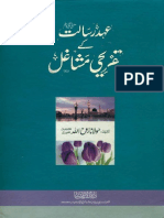 Ahd e Risalat Kay Tafreehi Mashaghil