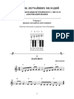 easy sheet music, reading exercise