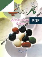 Pathar Ar Nag Se I (Iqbalkalmati.blogspot.com)