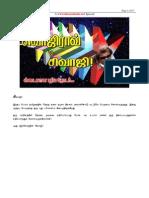 Rajinikanth Biography - 'Sivaji Rao to Sivaji'