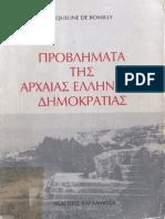 Προβλήματα Της Aρχαίας Eλληνικής Δημοκρατίας.