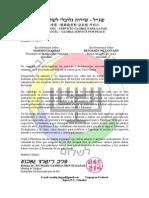 Carta del Manhíg de Shéguel a los Gobernantes de Israel y Palestina
