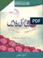 Maan Jee Qiblah ki yaad mayn (Urdu)