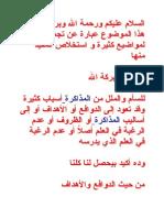 Nouveau Document Microsoft Word (4).doc