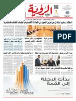 Alroya Newspaper 22-10-2015