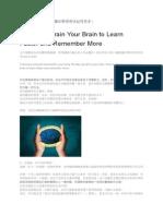 8個訓練大腦的方法