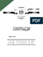 السيسي يعين محمد أمين السلاوي مستشارًا للمتابعة