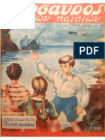 Ο Θησαυρός Των Παιδιών 1948Α' τ.50