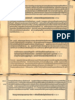 Bhagavata Gita Tatparya Bodhini Tika of Shankarananda Saraswati Pages from First 2 Chapters and Last Chapter Missing - Found in Ram Shaiva Trika Ashram_Part4.pdf
