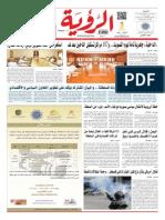 Al Roya Newspaper 23-10-2015