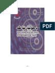هوشیارتیا تله/pashto book
