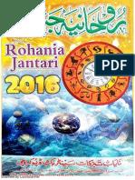 R Jantri 2016